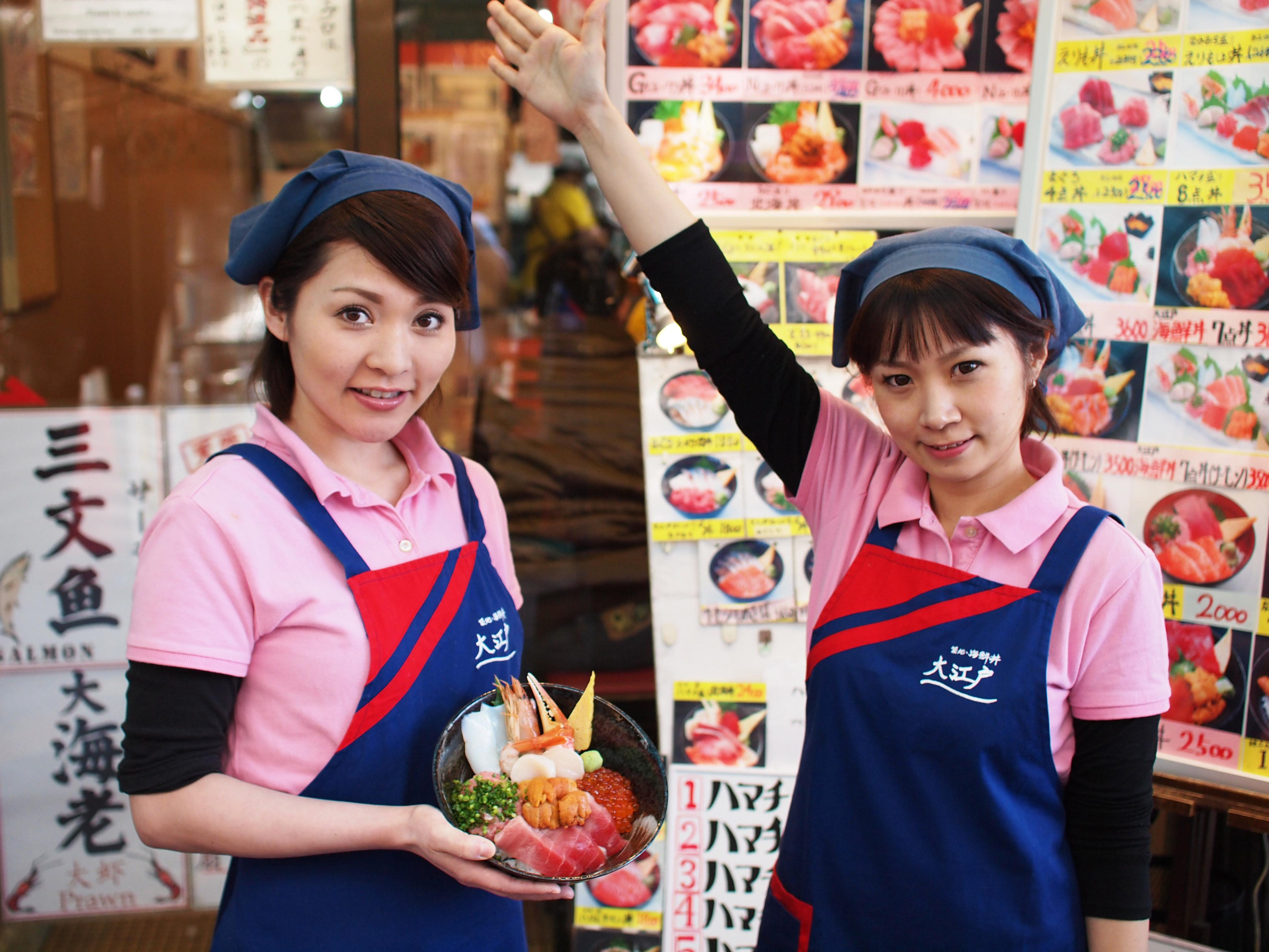 海鮮丼 大江戸 のアルバイト情報