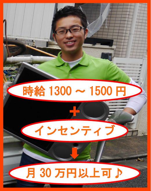 グリーンズリサイクル のアルバイト情報