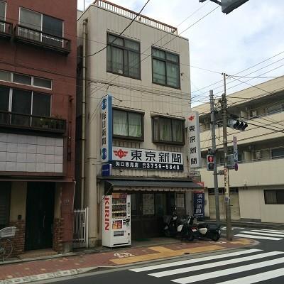 東京新聞・毎日新聞 矢口専売店 のアルバイト情報