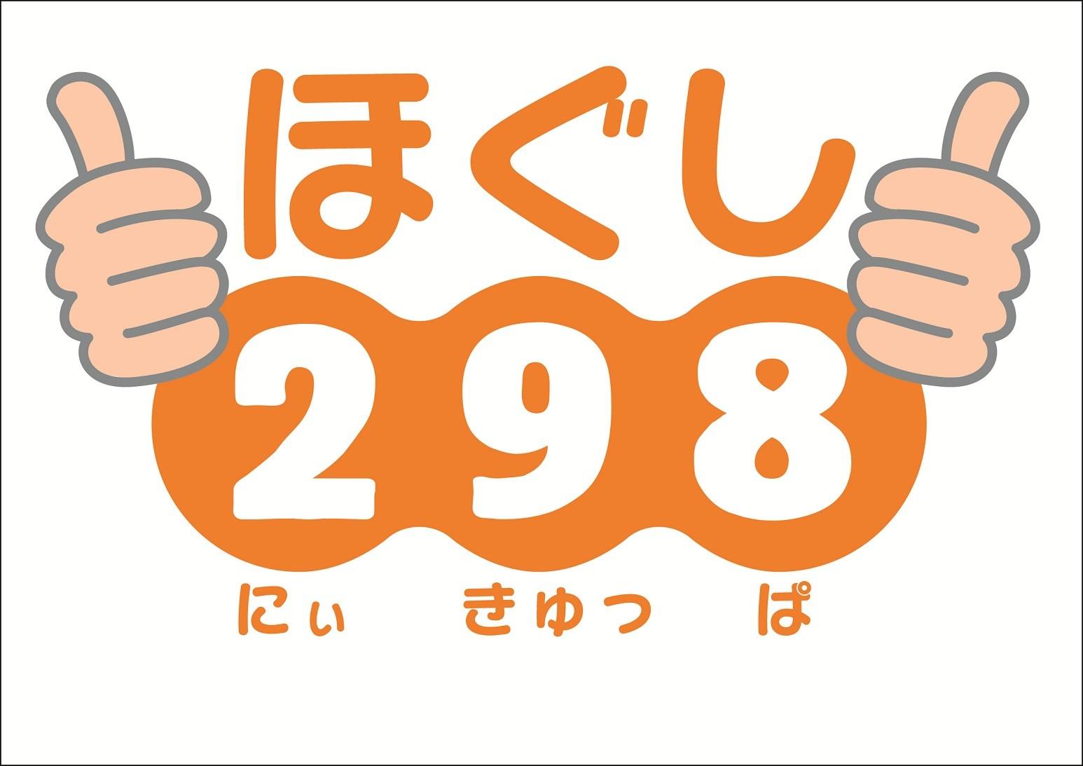 ほぐし298 横須賀中央店 のアルバイト情報