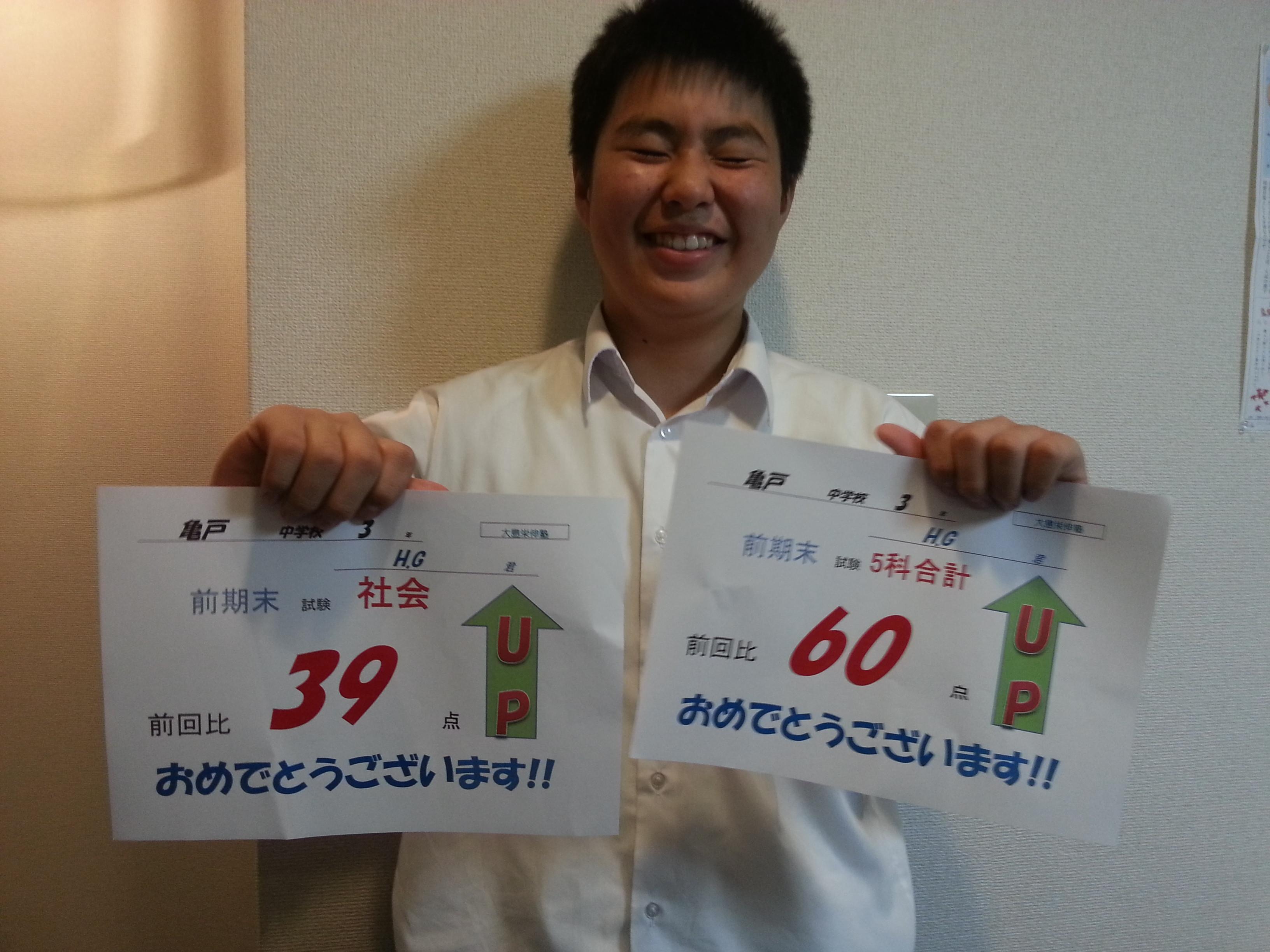 大島栄伸塾 のアルバイト情報