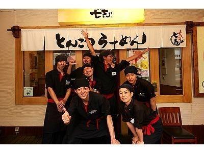 七志 青葉台店 のアルバイト情報