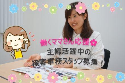 三協フロンテア株式会社 福井店 のアルバイト情報