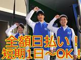 アート引越センター 神戸東支店のアルバイト情報