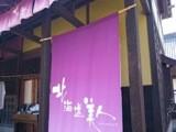 北海道美人 登別店 のアルバイト情報