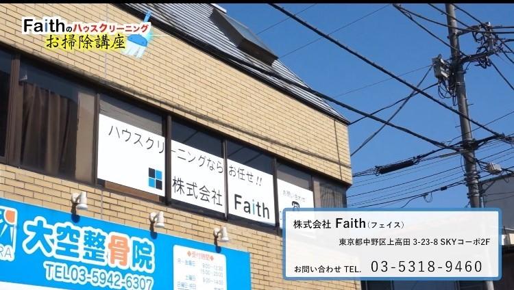 株式会社Faith 一般事務スタッフ のアルバイト情報