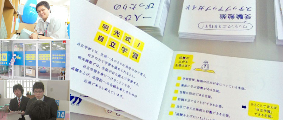 明光義塾 登米教室のアルバイト情報