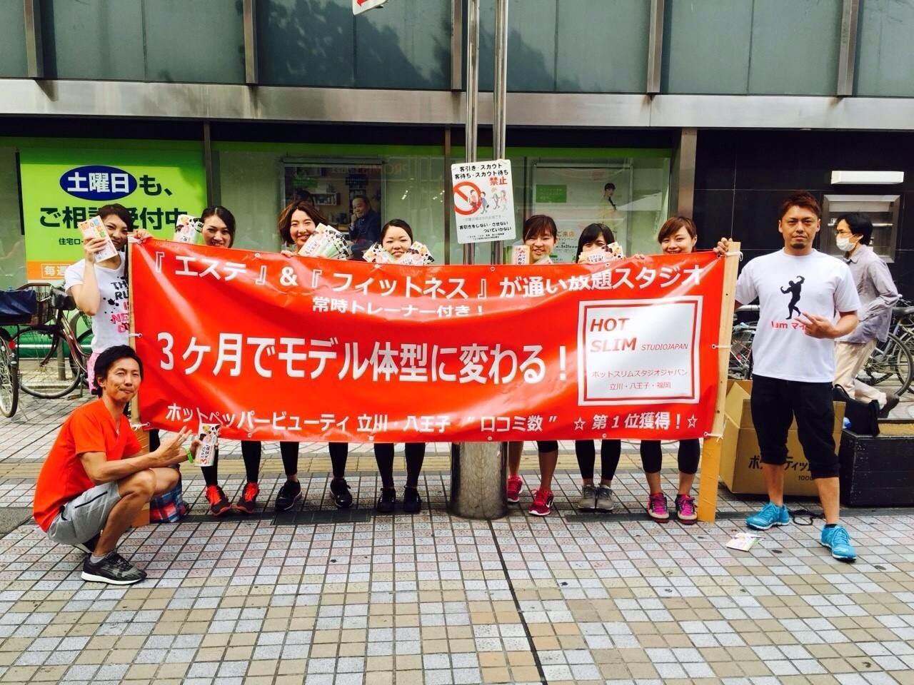 ホットスリムスタジオジャパン 八王子店 のアルバイト情報