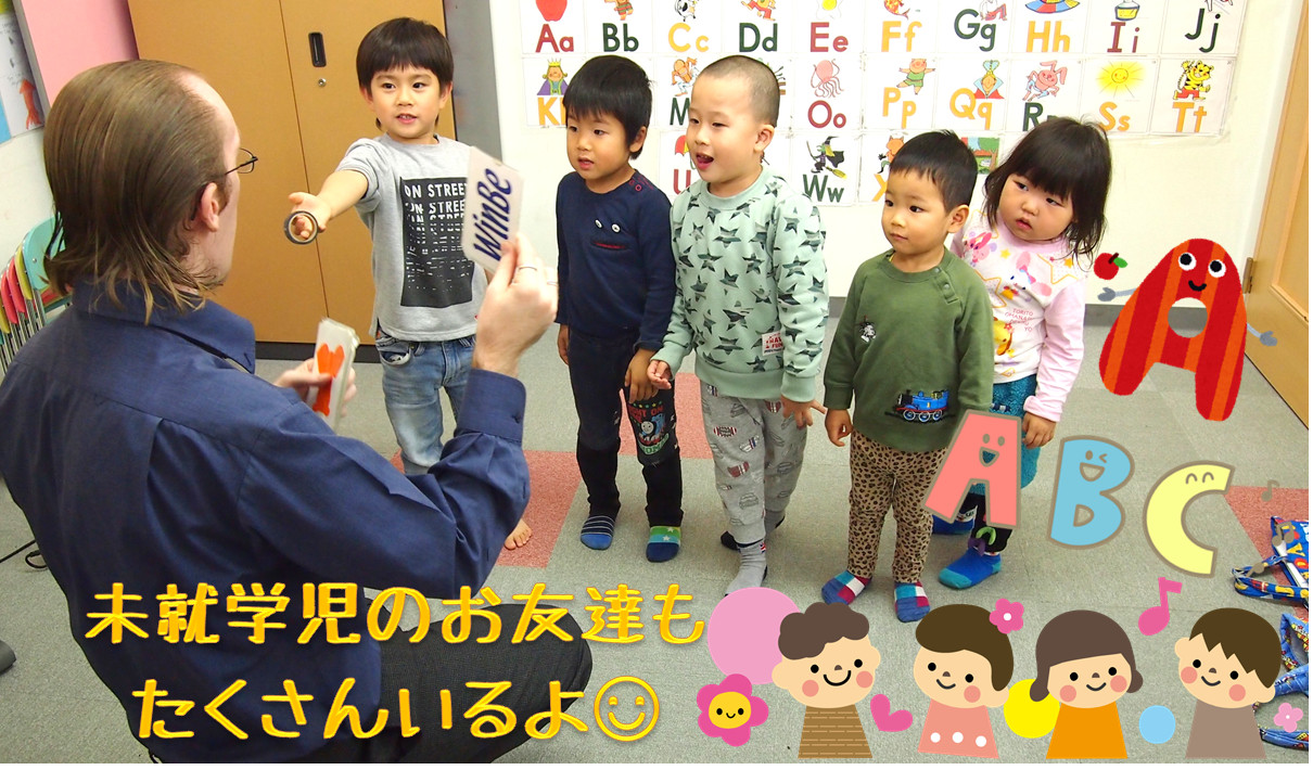 WinBe(ウィンビー)英会話スクール 鴨川校のアルバイト情報