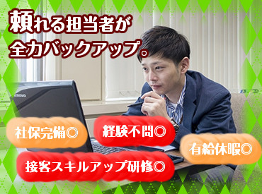 株式会社タイムリー 堺市美原区エリア 量販店スタッフのアルバイト情報