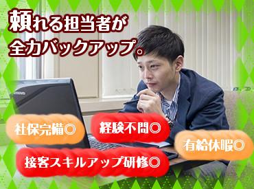 株式会社タイムリー 阪南市エリア 量販店スタッフのアルバイト情報