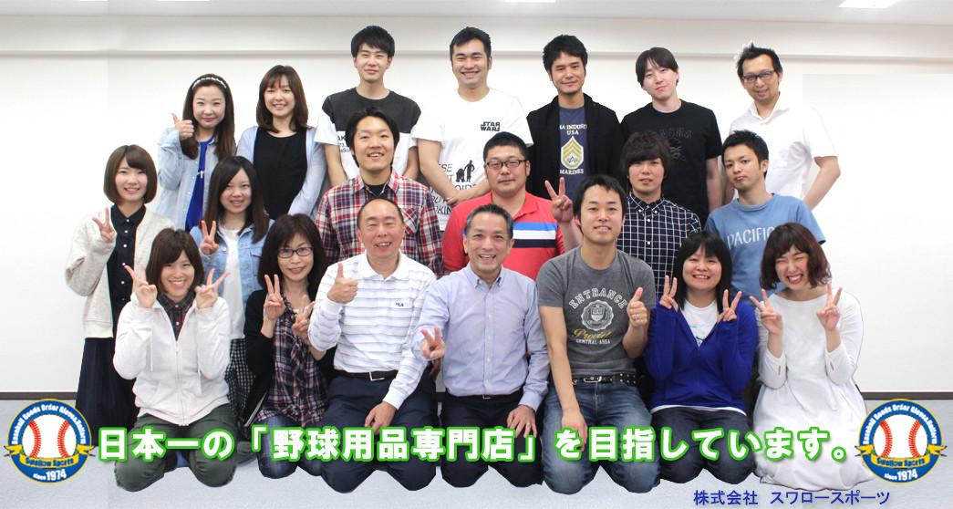 株式会社スワロースポーツ 豊島園オフィス のアルバイト情報