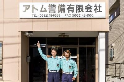 交通誘導員 田原市エリア アトム警備有限会社のアルバイト情報