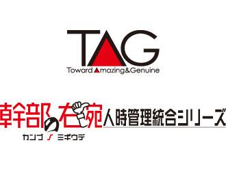 タグジャパン株式会社 本社 のアルバイト情報