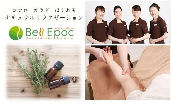 アジアングレイス・ベルエポック イオン土浦店 のアルバイト情報