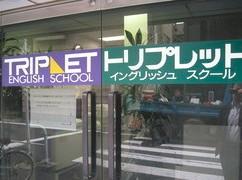 トリプレット・イングリッシュ・スクール 新宿教室のアルバイト情報
