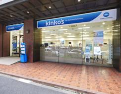 キンコーズ・虎ノ門店 のアルバイト情報