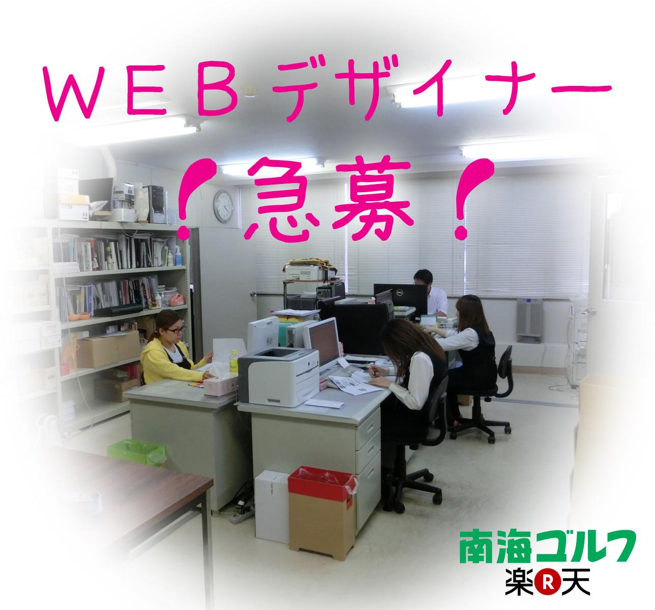 南海ゴルフ株式会社 楽天市場店 Webページ運用スタッフ のアルバイト情報