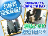 株式会社フロントライン 秋田支店のアルバイト情報