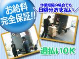 株式会社フロントライン 仙台支店/FLSD0001のアルバイト情報