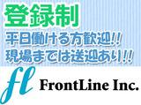 株式会社フロントライン 八戸支店/FLHA0001のアルバイト情報