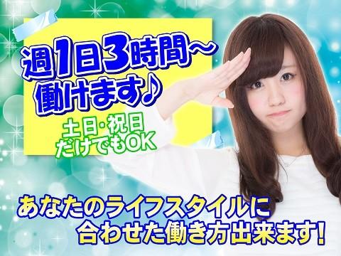 株式会社エヌ・ケイ商事 上安FORZA のアルバイト情報