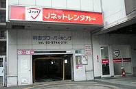 Jネットレンタカー 羽田空港店 のアルバイト情報