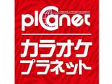 カラオケ「pl@net」(プラネット)のアルバイト情報