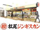 松尾ジンギスカン 新千歳空港のアルバイト情報