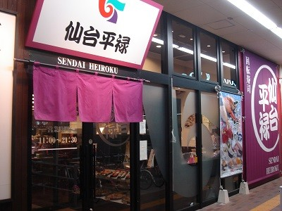 平禄寿司 札幌厚別サンピアザ店 のアルバイト情報
