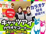キャッツアイ新札幌店のアルバイト情報