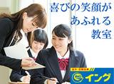 イング 堺東校のアルバイト情報