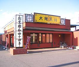 大阪王将 天童のアルバイト情報