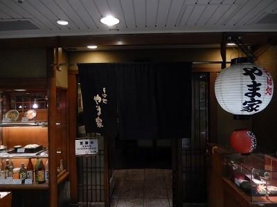 そば処 やま家 新大阪駅店 のアルバイト情報
