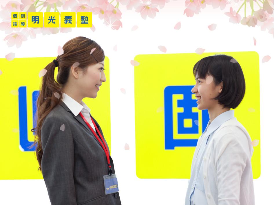 明光義塾 西尾教室のアルバイト情報