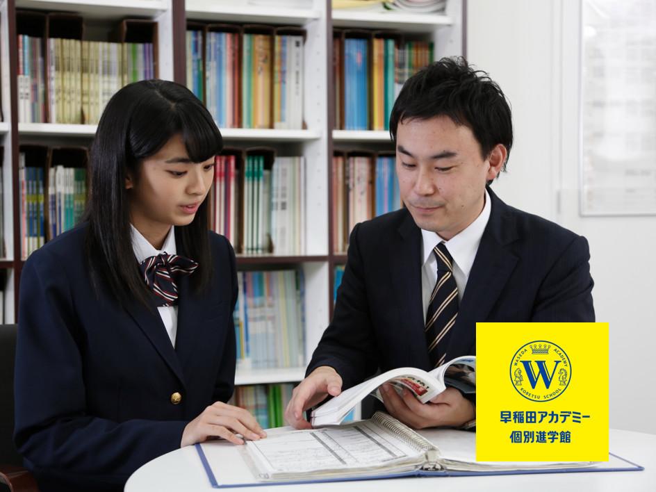 早稲田アカデミー個別進学館 新百合ヶ丘校 のアルバイト情報