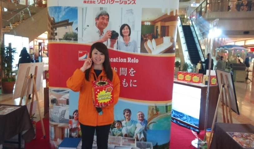 株式会社リロバケーションズ イベント・キャンペーンスタッフのアルバイト情報