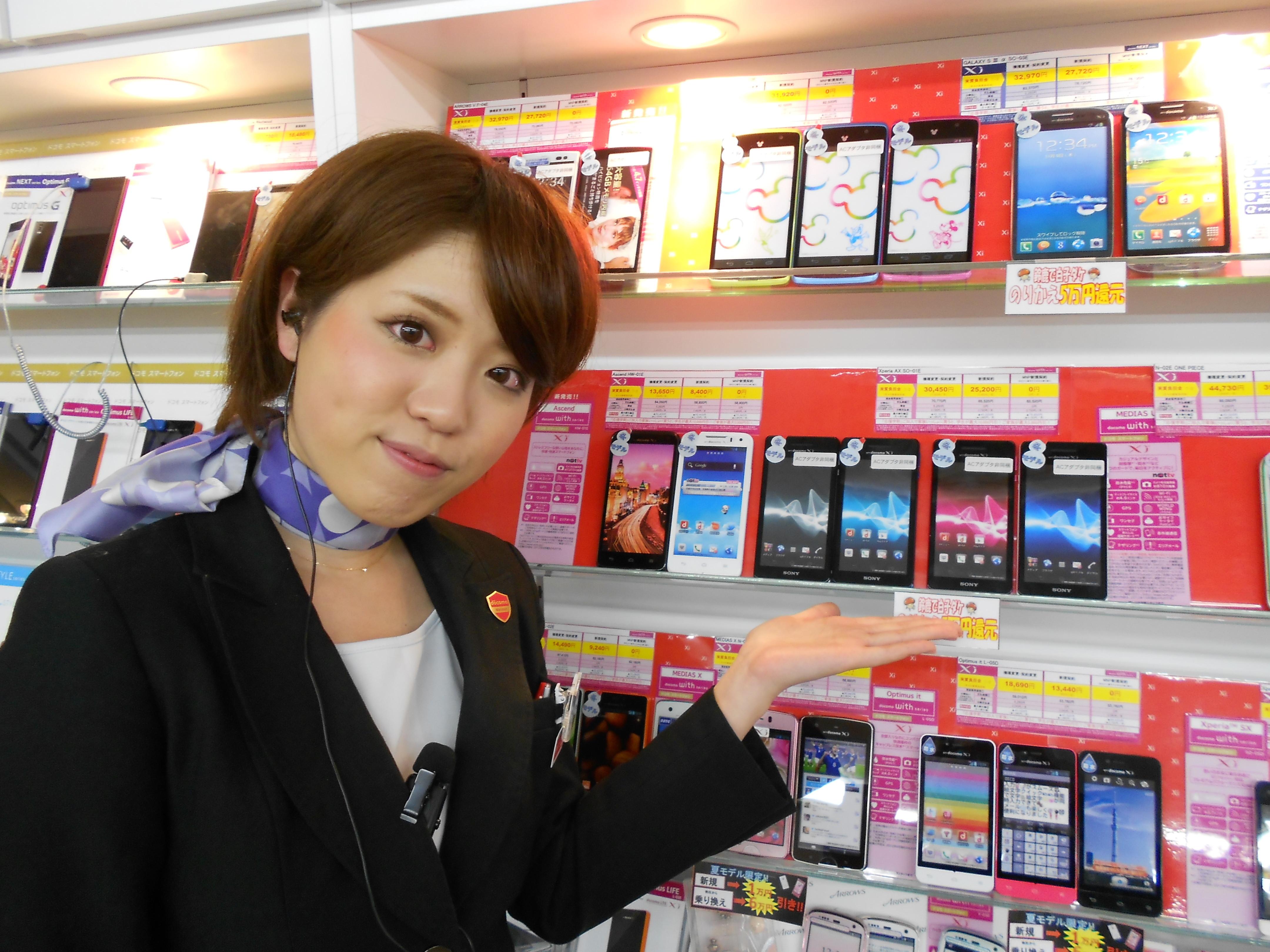 ドコモショップ つくば谷田部店(株式会社シエロ)のアルバイト情報