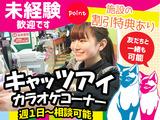 キャッツアイ東苗穂店のアルバイト情報