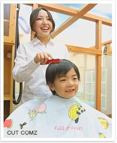 カットコムズ パレ堀田店のアルバイト情報