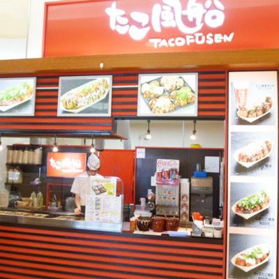 たこ風船 鳥取北イオンモール店 のアルバイト情報