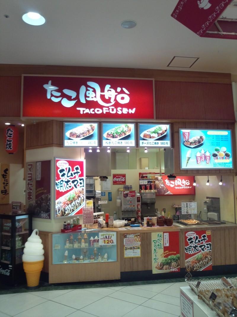 たこ風船 神辺フジグラン店 のアルバイト情報