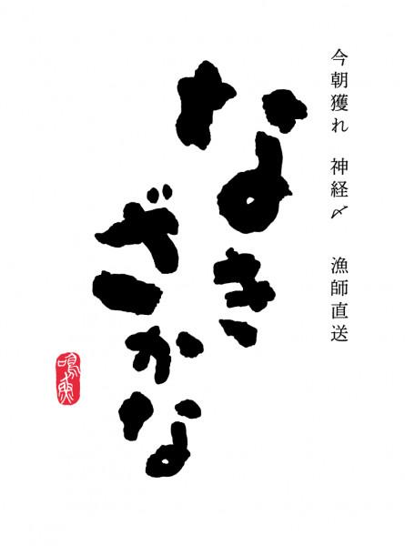 なきざかな 飯田橋西口店 のアルバイト情報