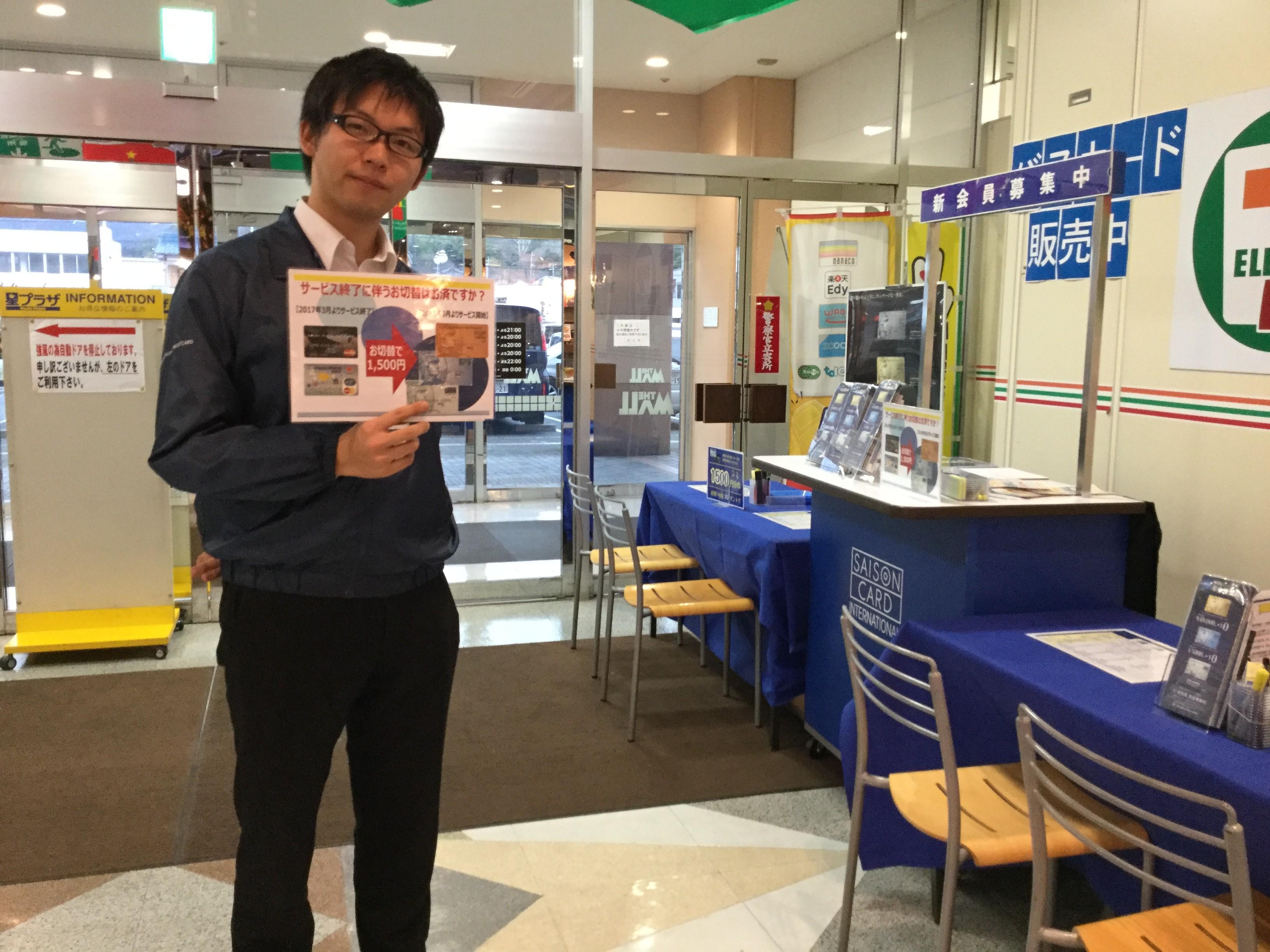 カードキャンペーンスタッフ 東広島市エリア 株式会社クレディセゾン 中四国支社 のアルバイト情報