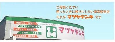 マツヤデンキ 遠賀店 のアルバイト情報