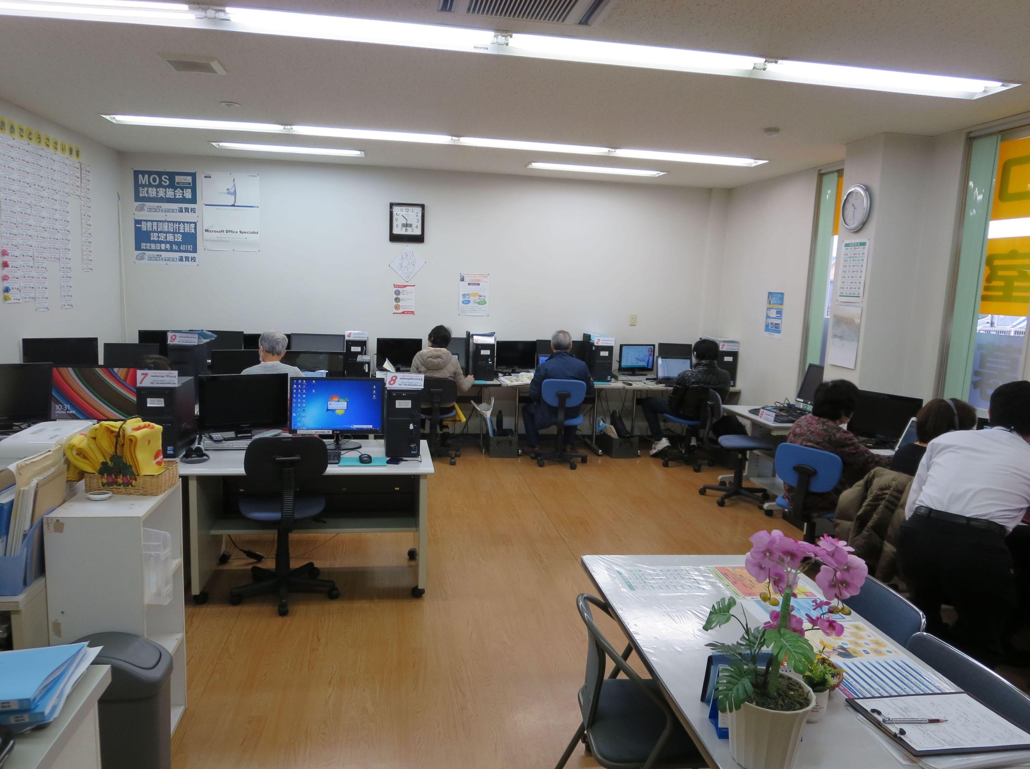パソコン教室わかるとできる 古賀校 のアルバイト情報