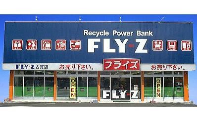 リサイクルショップフライズ 古賀店 のアルバイト情報
