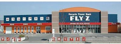 リサイクルショップフライズ 鳥栖店 のアルバイト情報