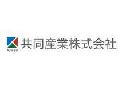 営業アシスタント 岡山エリア 共同産業株式会社 のアルバイト情報