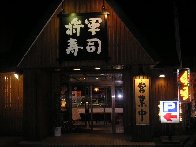 将軍寿司 のアルバイト情報